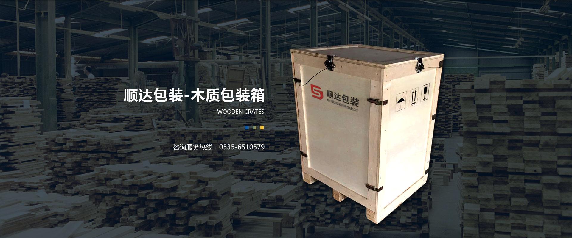 顺达包装-木质包装箱